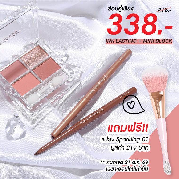 โปรโมชั่นซื้อคู่ !! [Ink Lasting Gel Liner + Mini Block Eyeshadow] แถมฟรี แปรง Sparkling Pink No.01