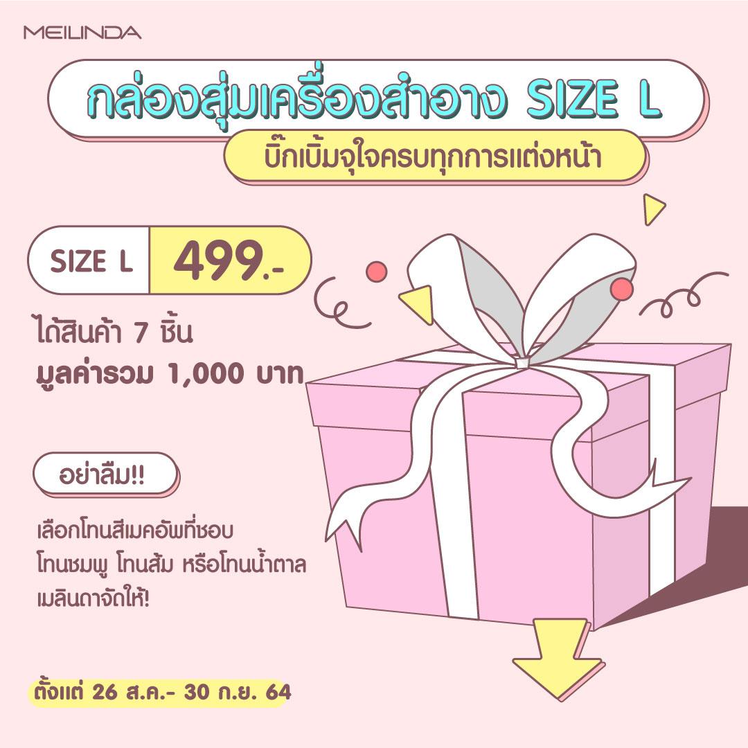 กล่องสุ่ม Size L