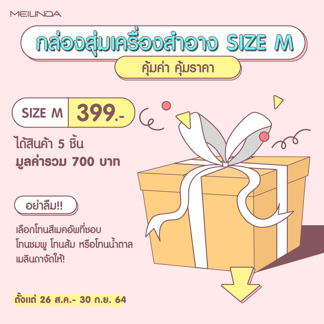 กล่องสุ่ม Size M