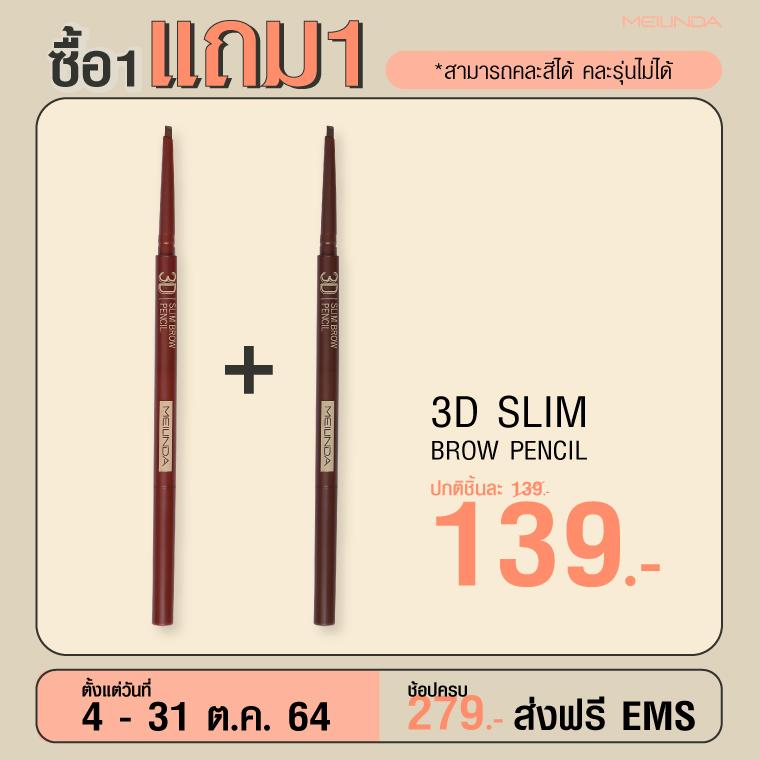 10.10 3D Slim Brow Pencil 1แถม1