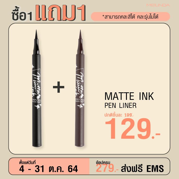 10.10 Matte Ink Pen Liner 1แถม1