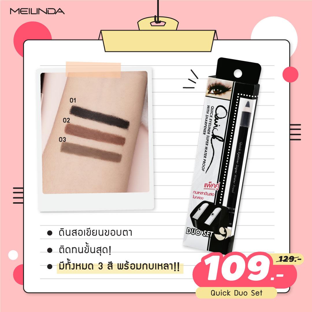 flash sale Quick Duo Set [พร้อมกบเหลา]