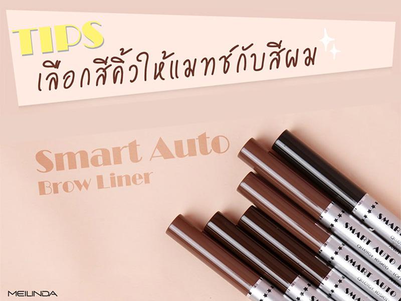 เลือกสีคิ้วให้แมทช์กับสีผมกันเถอะ