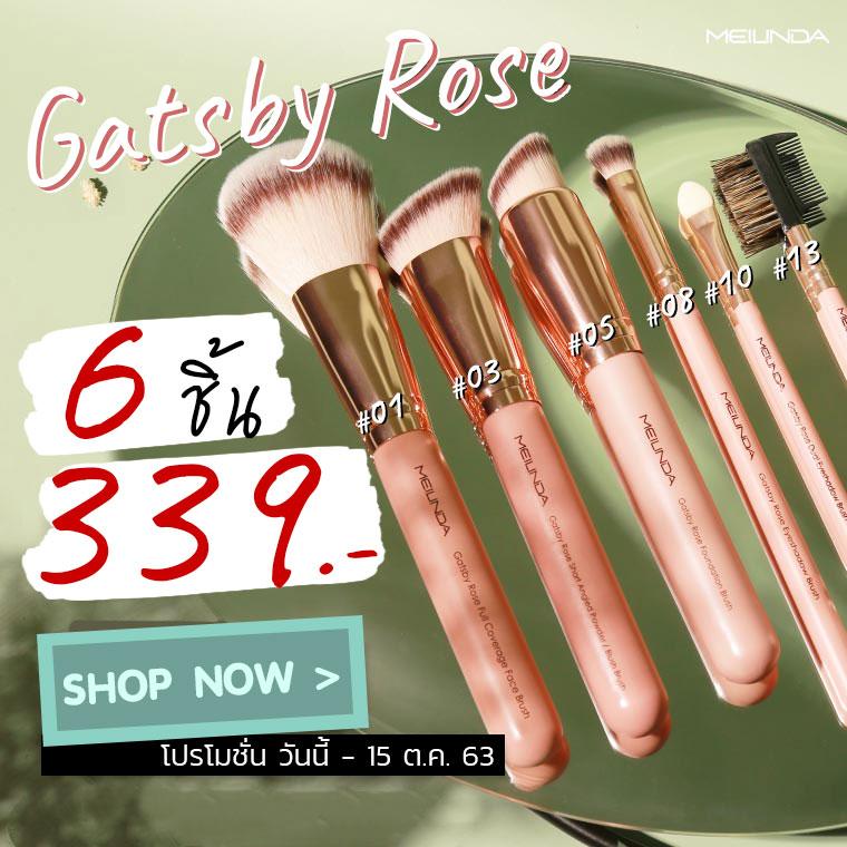 เซตแปรง Gatsby Rose 6 ชิ้น ราคาพิเศษ!! 339 บาท