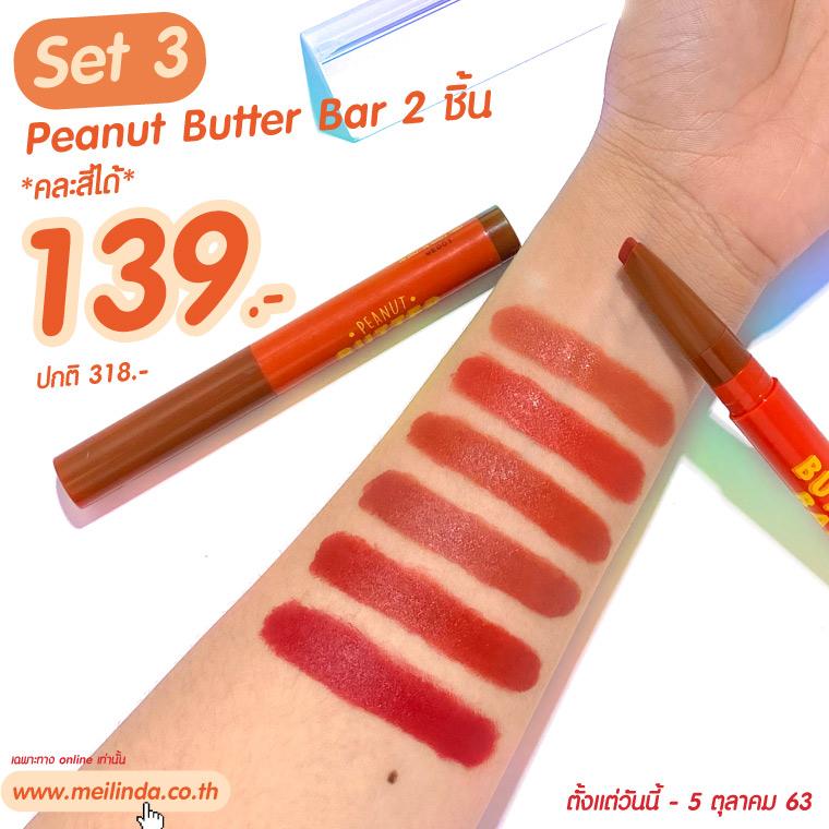 ลิป Peanut Butter Bar 2 แท่ง 139 บาท!!