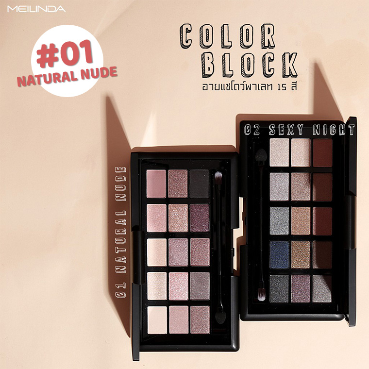 Color Block Eyeshadow Palette No.01