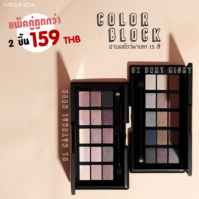 Color Block Eyeshadow Palette [แพ็คคู่ 01+02]