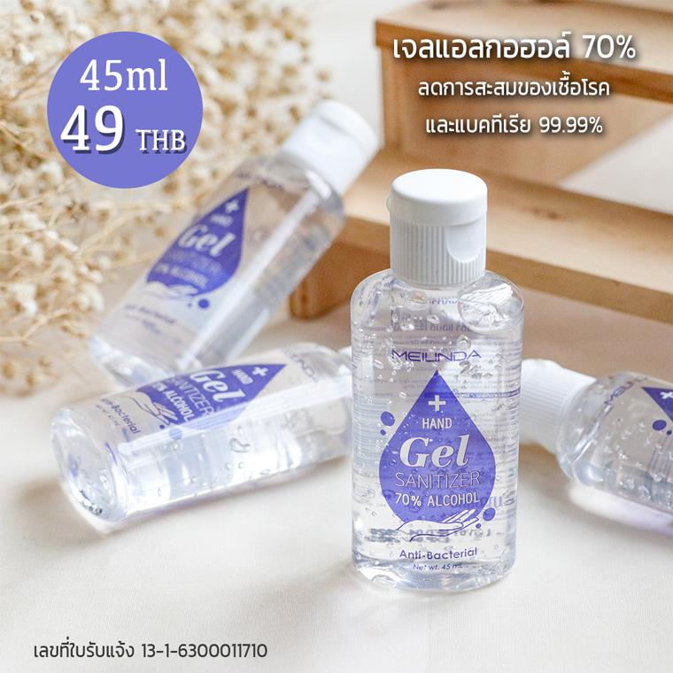 Hand Gel Sanitizer (45 ml)