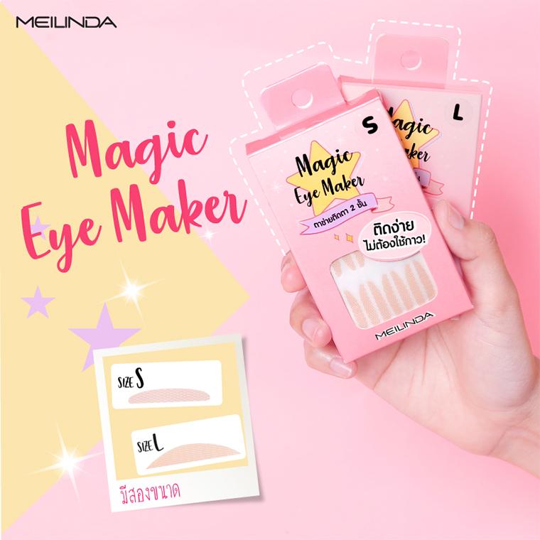 Magic Eye Maker (ตาข่ายติดตาสองชั้นแบบไม่ใช้กาว)