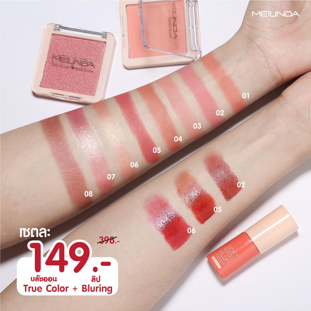 ซื้อเซต TRUE COLOR POWDER BLUSH คู่ Soft Matte Bluring Lip ราคาเพียง!! 149 บาท