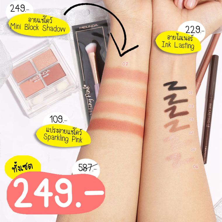เซต Mini Block Shadow + Ink Lasting Gel Liner + แปรงอายแชโดว์ Sparkling