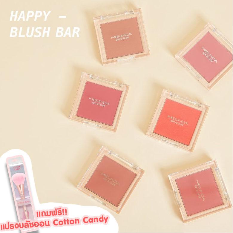 Happy Blush Bar แถมฟรี!! แปรงบลัชออน Cotton Candy