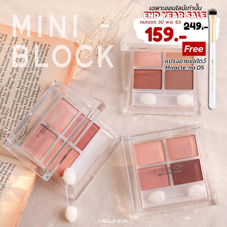 Mini Block Shadow [FREE แปรงมิราเคิล]