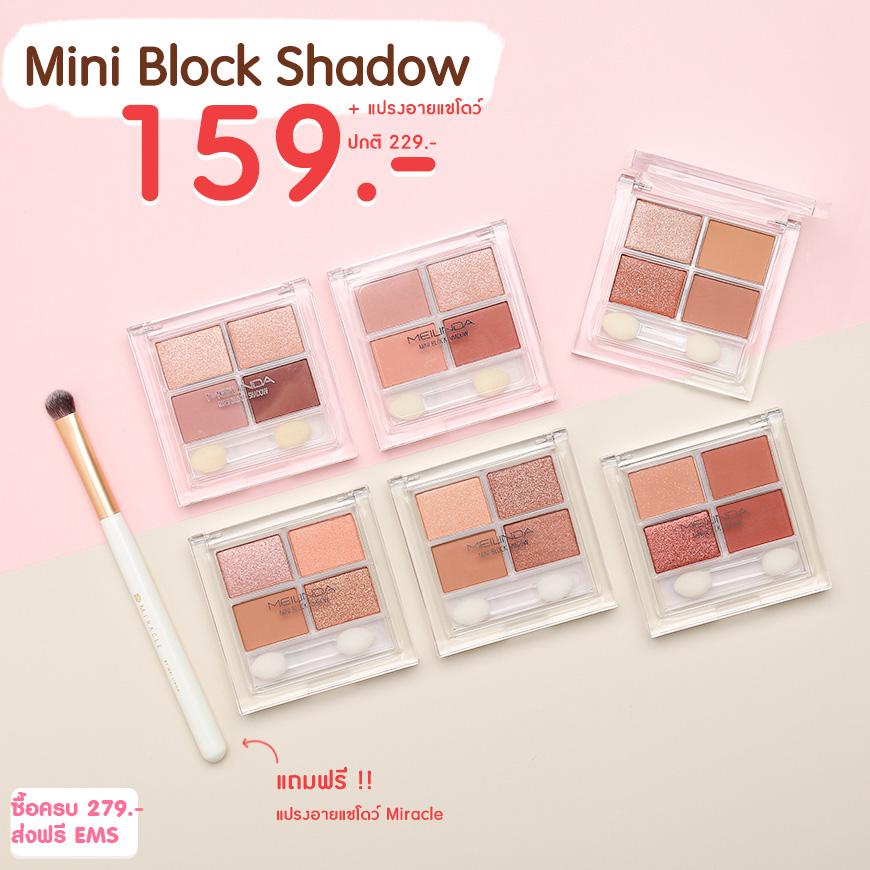 ProMidyear Mini Block Shadow แถมฟรี!! แปรงอายแชโดว์ มิราเคิ้ล