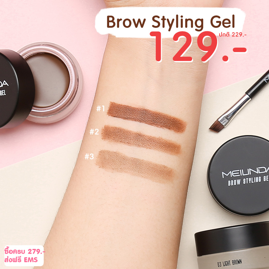 ProMidyear NEW COLOR!!  Brow Styling Gel