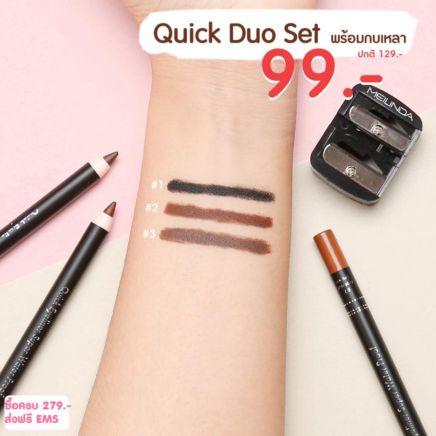 ProMidyear Quick Duo Set [พร้อมกบเหลา]