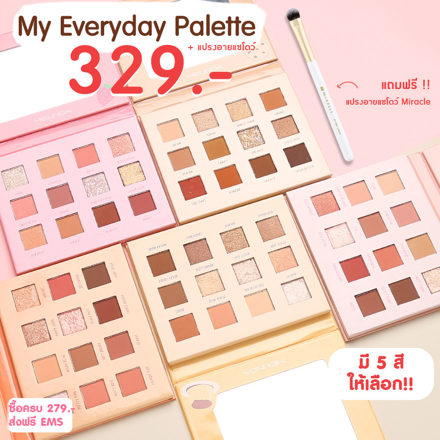 ProMidyear My Everyday Palette แถมฟรี!! แปรง อายแชโดว์ Miracle
